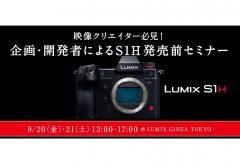 パナソニック、LUMIX S1Hの企画・開発者による発売前セミナーをLUMIX GINZA TOKYOにて9月20(金)〜21日(土)に開催