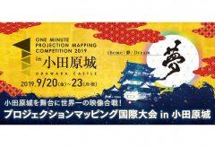 ローランド、アジア最大級のプロジェクションマッピング国際大会 「1minute Projection Mapping in 小田原城」に機材協賛