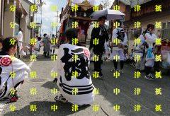 【Views】745『街中が舞台!中津祇園2019』2分20秒〜町を山車が走り、若者は踊る。この祭りをダイジェスト的にテンポよく一気に見せてくれる