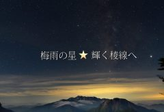 【Views】746『梅雨の星★輝く稜線へ』5分37秒〜稜線からの素晴らしい眺望、高山植物たち。やがて太陽は山に落ち、満点の星空が始まる