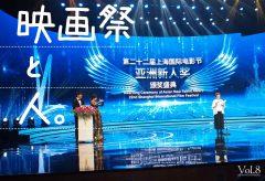 映画祭と人。Vol.8『上海国際映画祭と映画監督 箱田優子』