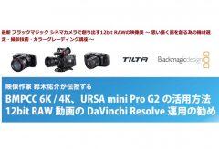 【フジヤエービック・セミナー】映像作家 鈴木佑介さんが伝授する ブラックマジックシネマカメラで創り出す12bit RAWの映像美