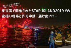 船上から花火を撮影!東京湾で開催されたSTAR ISLAND2019での 空撮の現場と許可申請・届け出フロー