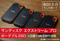 サンディスク エクストリーム プロ ポータブルSSDが活躍する映像制作現場〜和田圭介さんの使い方