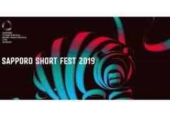 世界のハイクオリティな短編映画が見られる! 第14回札幌国際短編映画祭が10月16日より開催