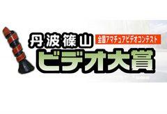 全国アマチュアビデオコンテスト第31回丹波篠山ビデオ大賞の作品募集〜作品テーマは「生きる」