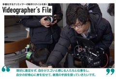 多様化する映像クリエイターの制作スタイルを訊く『Videographer's File<ビデオグラファーズ・ファイル>』清水良広