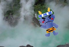 【Views】757『地獄めぐり』4分12秒〜鬼のイラストが別府の各温泉地獄を紹介していく。ラストにはあの方も登場し、一件落着