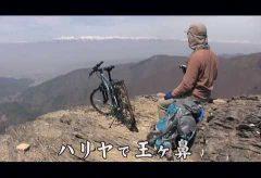 【Views】760『ハリアで王ヶ鼻』5分58秒〜眺望を除きほぼ100%自分撮りで綴ったサイクル登山記。見事な構図と切れのいい走りが全編を貫く