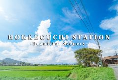 【Views】779『HOKKEGUCHI STATION -Beautiful Scenery-』2分13秒〜小さな一両電車が景色にとけ込む日本の夏模様。BGMとともにささやかに聞こえる列車の音が我々をいなかに誘う