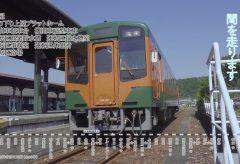 【Views】805『TIME リラクゼーション』2分54秒〜地元を走る鉄道への愛と地域の魅力的な景観、路線を知り尽くした作者だけが作れる秀作ムービー