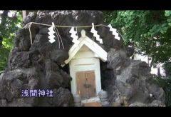 【Views】841『東京のお富士さん  千駄ヶ谷の富士塚』5分50秒〜富士山詣での副産物である町中で富士が体験できる富士塚のひとつを訪ねる