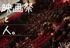 映画祭と人。Vol.9『ブリュッセル・ ファンタスティック 国際映画祭と映画監督 ヤング ポール』