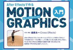 After Effectsで作るMOTION GRAPHICS入門 Vol.16 手持ちのスマホの画面をキレイに合成する方法