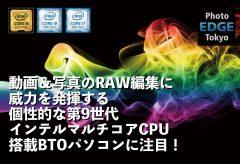 動画&写真のRAW編集に威力を発揮する、個性的な第9世代インテルマルチコアCPU搭載BTOパソコンに注目!