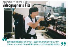 多様化する映像クリエイターの制作スタイルを訊く『Videographer's File<ビデオグラファーズ・ファイル>』市川 稜