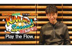 TOKYO FM×GYAO!の共同新企画で木村拓哉の新曲MVを制作する映像クリエイターを募集!12月5日まで