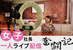 女子社長 一人ライブ配信奮闘記 その4 〜プロ機材ドットコム 展示会イベントブース内でのライブ配信