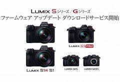 パナソニック、デジタル一眼カメラ「LUMIX」Sシリーズ 『DC-S1R / S1』、Gシリーズ『DC-G9 / GH5 / GH5S』ファームウェアのダウンロードサービスを開始