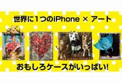 ローランド、11月23日〜24日に開催の「iPhoneケース展2019 in 名古屋」に出展