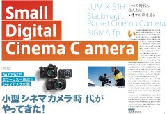 【関連動画集】ビデオサロン12月号特集「小型シネマカメラ」の関連動画を集めました