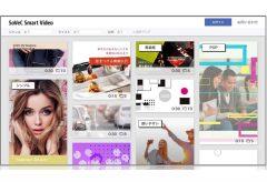ソベック、AIを活用した定額制・自動動画生成クラウドサービス 「SoVeC Smart Video」の提供を開始
