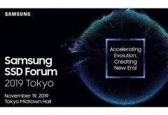 日本サムスン、「Samsung SSD Forum 2019 Tokyo」を11月19日に東京ミッドタウンで開催