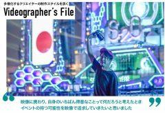 多様化する映像クリエイターの制作スタイルを訊く『Videographer's File<ビデオグラファーズ・ファイル>』いとうたかとし