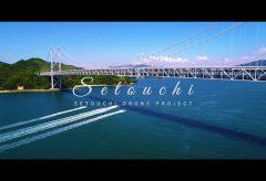 【Views】813『Setouchi』30秒〜ドローンを操るものたちのプロジェクトPV。これから何が始まるのかワクワク感が高まる