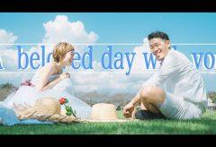 【Views】816『A beloved day with you.』2分9秒〜なぜか野球シーンが奇抜で服装とのミスマッチが楽しいプレゼントムービー
