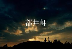 【Views】829『天空の草原〜都井岬〜』3分50秒〜岬の1日を狙ったダイナミズム溢れる作者の力作