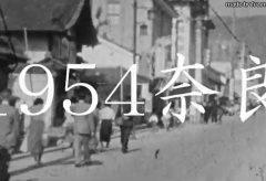 【Views】830『NARA 1954 ⇔ 2019』5分41秒〜約60年前の奈良を映したフイルムに感銘を受けた作者が今の奈良と対比させていく