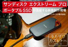 サンディスク エクストリーム プロ ポータブルSSDが活躍する映像制作現場〜タカザワカズヒトさんの使い方