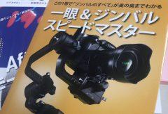 新刊MOOK「一眼&ジンバルスピードマスター」~この1冊で「ジンバルのすべて」が奥の奥までわかる!
