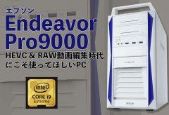 Core Xシリーズ最上位のCore i9-10980XEを搭載する エプソンEndeavor Pro9000は HEVC&RAW動画編集時代にこそ使ってほしいPC