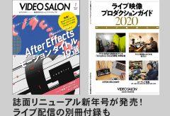 ビデオSALON1月号は誌面リニューアル&64ページの別冊付録がつきます