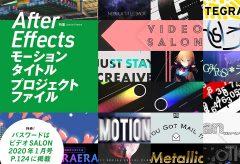 保護中: 【ビデオSALON2020年1月号】After Effects特集プロジェクトファイルダウンロード