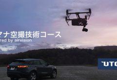 空撮技術と映像表現を学ぶセミナー「アマナ空撮技術コース powered by airvision」 ~第2期 受講生募集中