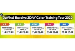 【銀一スタジオショップ・セミナー】Blackmagic Design認定トレーナー・鈴木佑介氏が伝授する「 DaVinci Resolve 2DAY Color Training Tour 2020」