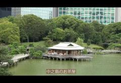 【Views】852『浜離宮庭園』5分10秒〜浅草から水上バスで行く浜離宮庭園散策記