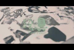 【Views】859『絵具-Kokoro Palette- 』2分32秒〜色のない世界で絵の具を表現するという逆転の手法に脱帽