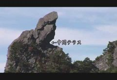 【Views】864-b『烏帽子岩 撮影方法の検討』5分59秒〜作者の「自分撮り」の裏側を描くメイキングムービー