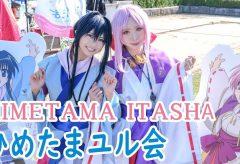 【Views】874『ひめたまユル会 Himetama Itasha and Cosplay Festival Showcase』3分33秒〜ゆるーいテンポと日の傾きかけた斜光でのサブカルの世界が描かれていく