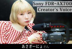 【Sony FDR-AX700 Creator's Voice】あさぎーにょ さん