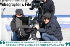 多様化する映像クリエイターの制作スタイルを訊く『Videographer's File<ビデオグラファーズ・ファイル>』中島唱太