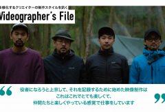 多様化する映像クリエイターの制作スタイルを訊く『Videographer's File<ビデオグラファーズ・ファイル>』UW INC.