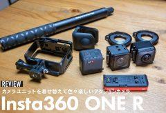 カメラユニットを着せ替えできて色々楽しいアクションカメラ、 Insta360 ONE R