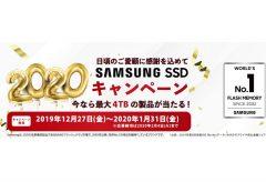 ITGマーケティング、抽選で最大4TBのフラッシュメモリ製品が当たる「Samsung SSD 2020 キャンペーン」を開催