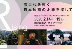 国立映画アーカイブ、2月14日〜2月15日に「第2回 Rising Filmmakers Project」を開催。トークイベントのゲストを発表