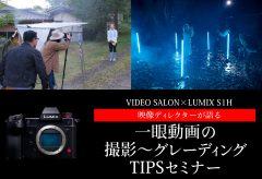 映像ディレクターが語る 一眼動画の撮影~グレーディングTIPSセミナー